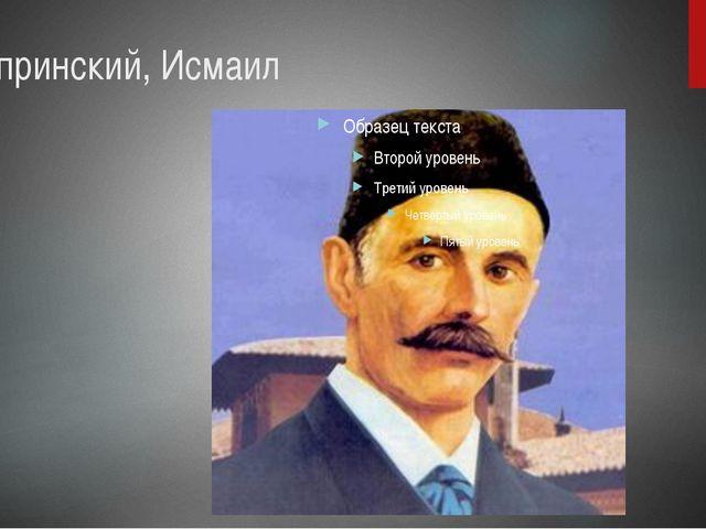 Гаспринский, Исмаил