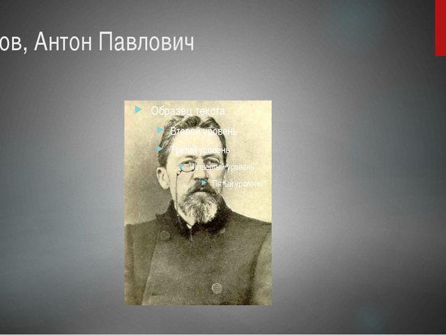 Чехов, Антон Павлович