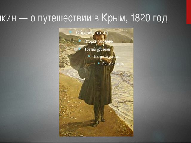 Пушкин — о путешествии в Крым, 1820 год
