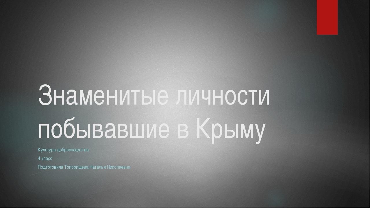 Знаменитые личности побывавшие в Крыму Культура добрососедства 4 класс Подгот...