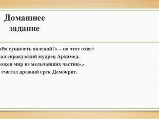 Домашнее задание «В чём сущность явлений?» – на этот ответ Искал сиракузский