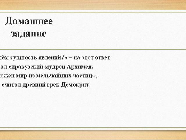 Домашнее задание «В чём сущность явлений?» – на этот ответ Искал сиракузский...
