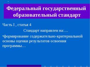 Федеральный государственный образовательный стандарт Часть I , статья 4 Станд