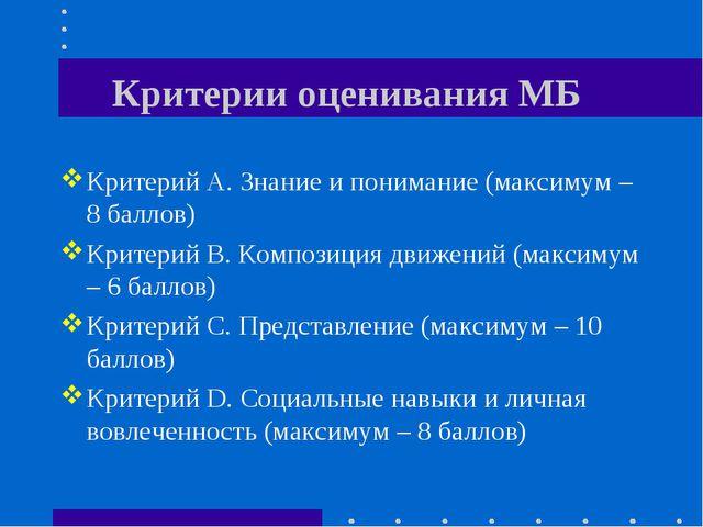 Критерии оценивания МБ Критерий А. Знание и понимание (максимум – 8 баллов) К...