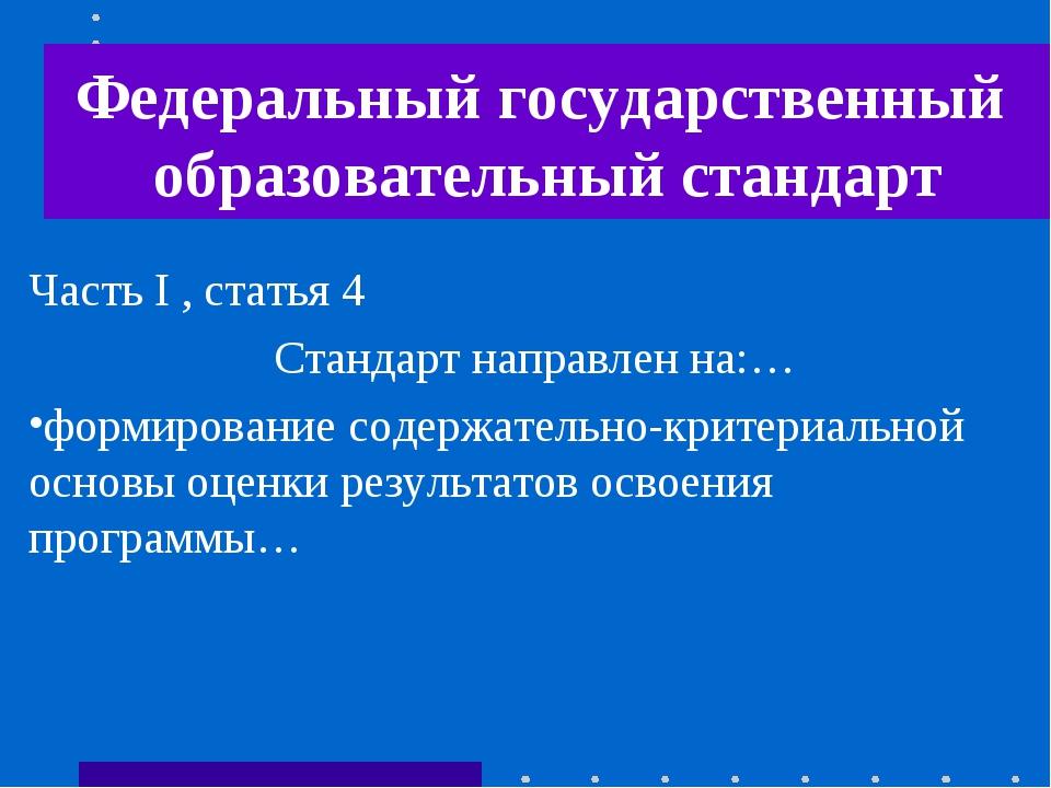 Федеральный государственный образовательный стандарт Часть I , статья 4 Станд...