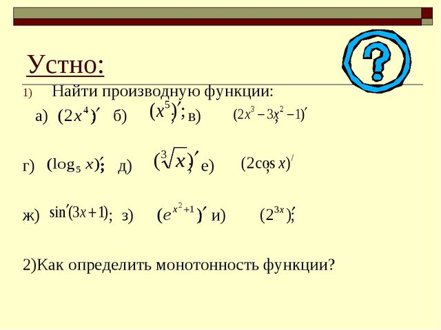 Устно: Найти производную функции: а) ; б) ; в) ; г) ; д) ; е) ; ж) ; з) ; и)...