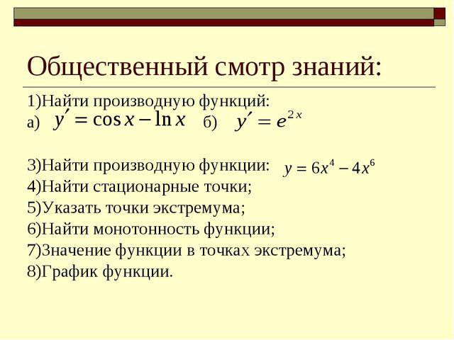Общественный смотр знаний: 1)Найти производную функций: а) б) 3)Найти произво...