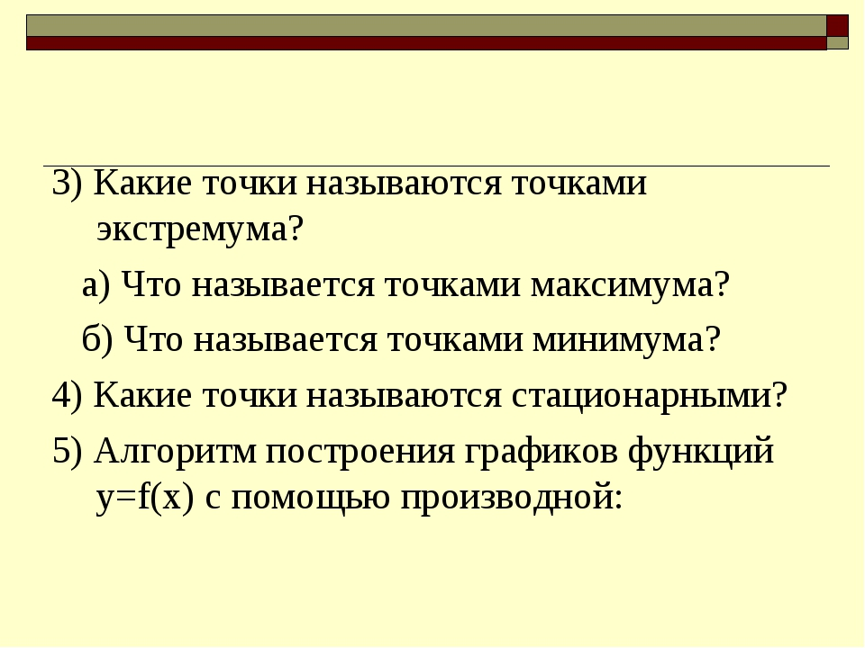 3) Какие точки называются точками экстремума? а) Что называется точками макси...