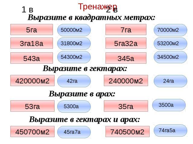 Тренажер 1 в 2 в Выразите в квадратных метрах: Выразите в гектарах: Выразите...