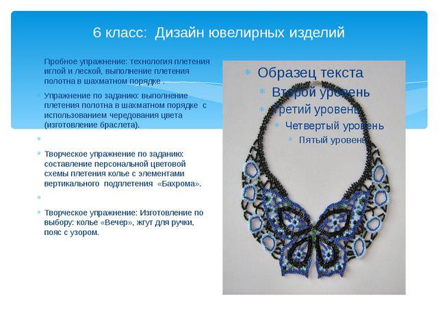6 класс: Дизайн ювелирных изделий Пробное упражнение: технология плетения игл...
