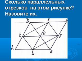 Сколько параллельных отрезков на этом рисунке? Назовите их.
