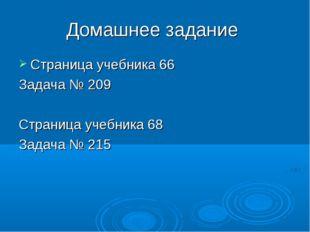Домашнее задание Страница учебника 66 Задача № 209 Страница учебника 68 Задач