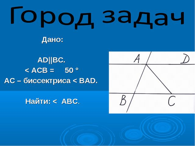Дано: AD||BC. < ACB = 50 ° AC – биссектриса < BAD. Найти: < ABC.
