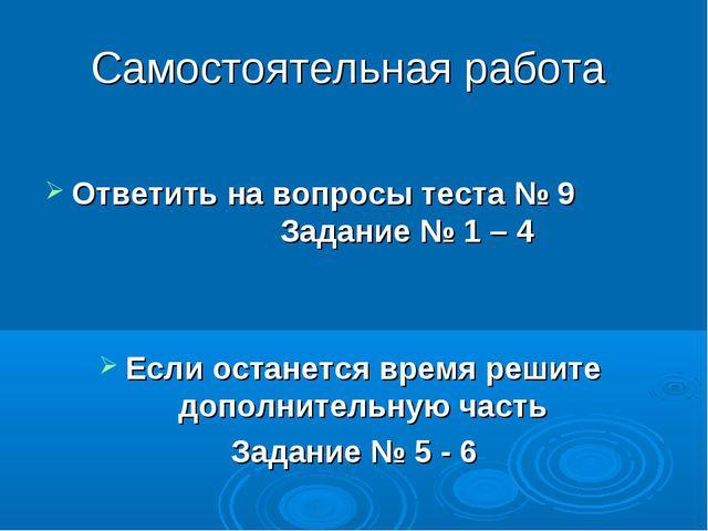 Самостоятельная работа Ответить на вопросы теста № 9 Задание № 1 – 4 Если ост...