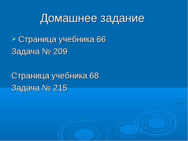 Домашнее задание Страница учебника 66 Задача № 209 Страница учебника 68 Задач...
