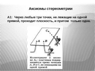 Аксиомы стереометрии А1: Через любые три точки, не лежащие на одной прямой,