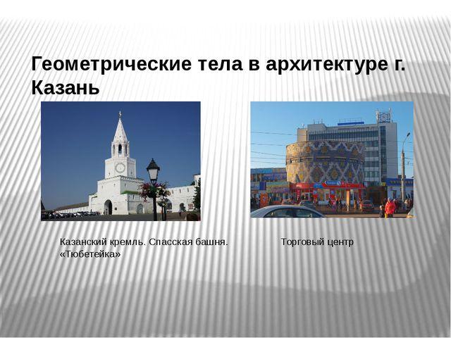Геометрические тела в архитектуре г. Казань Казанский кремль. Спасская башня....