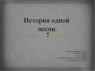 История одной песни. Выполнила ученица 7А класса СОШ №9 г. Елабуги Гадиева Ди