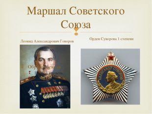 Маршал Советского Союза Леонид Александрович Говоров Орден Суворова 1 степени 