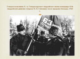 Генерал-полковник Л. А. Говоров вручает гвардейское знамя командиру 63-й гвар