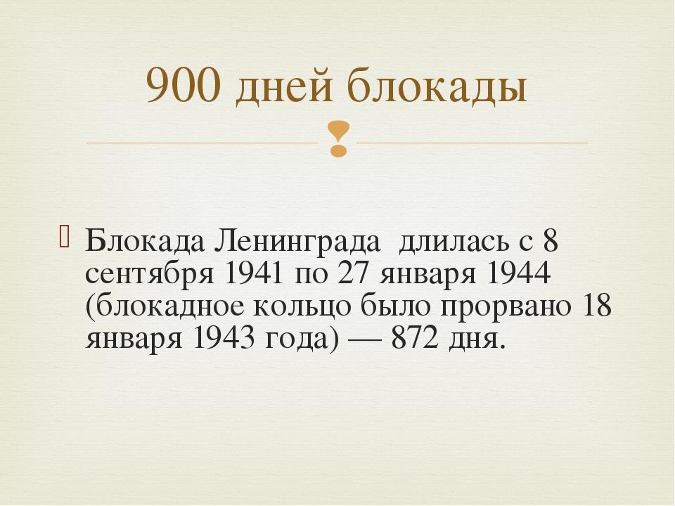 Блокада Ленинграда длилась с 8 сентября 1941 по 27 января 1944 (блокадное ко...