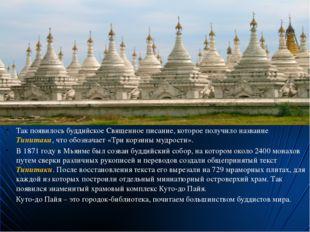 Так появилось буддийское Священное писание, которое получило название Типита