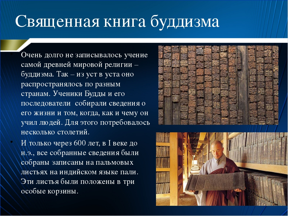 Священная книга буддизма Очень долго не записывалось учение самой древней мир...