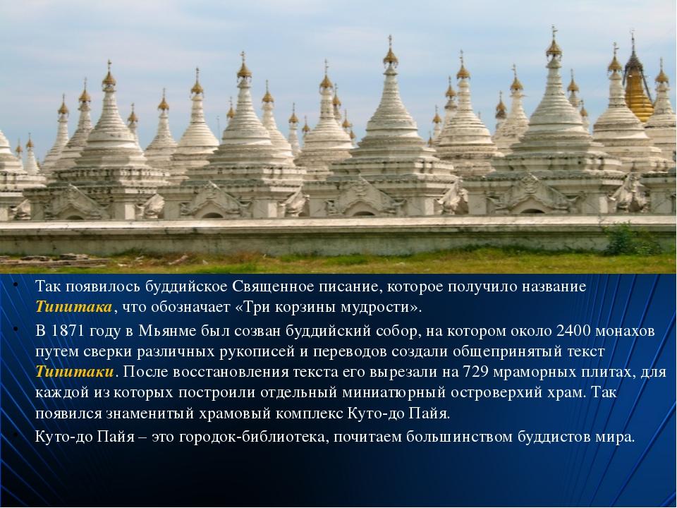 Так появилось буддийское Священное писание, которое получило название Типита...