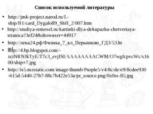 http://jmk-project.narod.ru/L-ship/B1/card_Dygalo89_ShH_2/007.htm http://stud