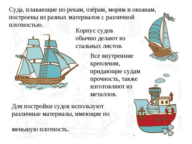 Для постройки судов используют различные материалы, имеющие по сравнению с во...