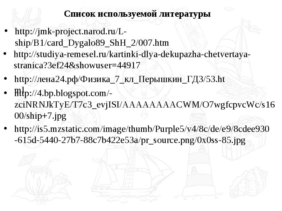 http://jmk-project.narod.ru/L-ship/B1/card_Dygalo89_ShH_2/007.htm http://stud...