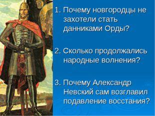 1. Почему новгородцы не захотели стать данниками Орды? 2. Сколько продолжалис