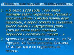 «Последствия ордынского владычества»: « В лето 1239 года. Того лета татары вз