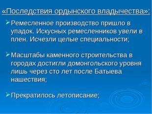 «Последствия ордынского владычества»: Ремесленное производство пришло в упадо
