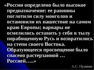 «России определено было высокое предназначение: ее равнины поглотили силу мон