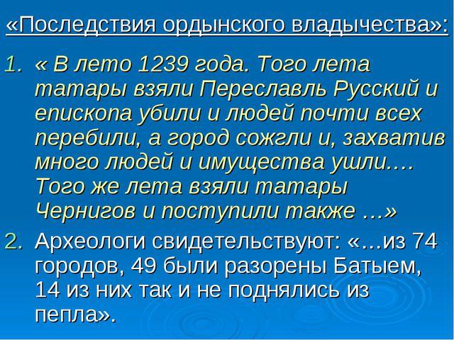 «Последствия ордынского владычества»: « В лето 1239 года. Того лета татары вз...