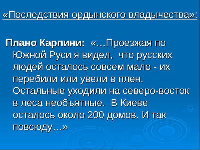 «Последствия ордынского владычества»: Плано Карпини: «…Проезжая по Южной Руси...
