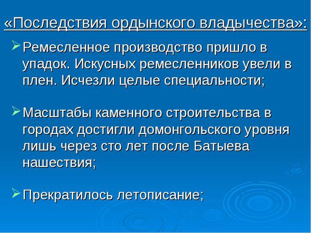«Последствия ордынского владычества»: Ремесленное производство пришло в упадо...