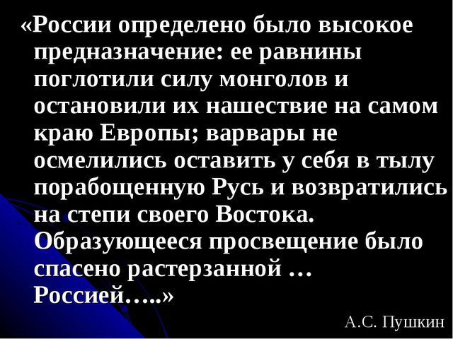 «России определено было высокое предназначение: ее равнины поглотили силу мон...