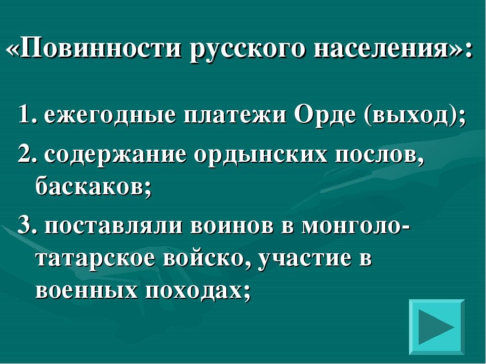 «Повинности русского населения»: 1. ежегодные платежи Орде (выход); 2. содерж...