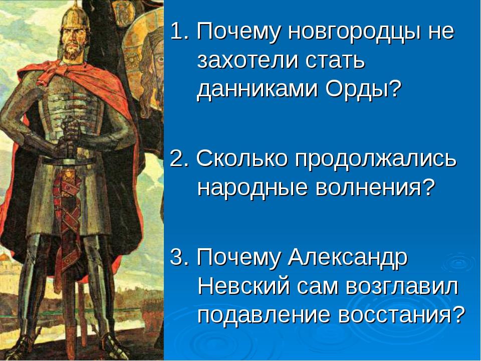 1. Почему новгородцы не захотели стать данниками Орды? 2. Сколько продолжалис...