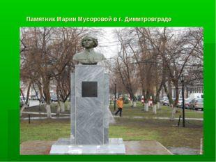Памятник Марии Мусоровой в г. Димитровграде