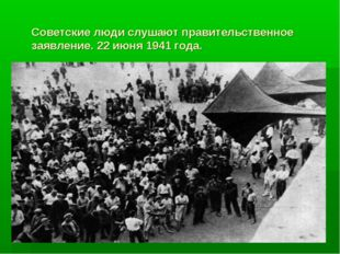 Советские люди слушают правительственное заявление. 22 июня 1941 года.