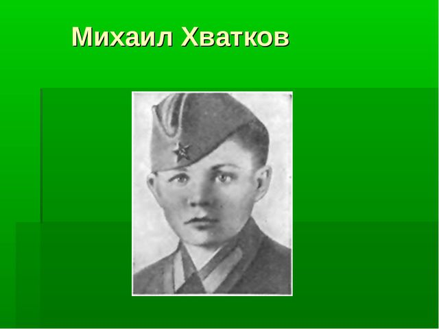 Михаил Хватков