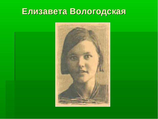 Елизавета Вологодская