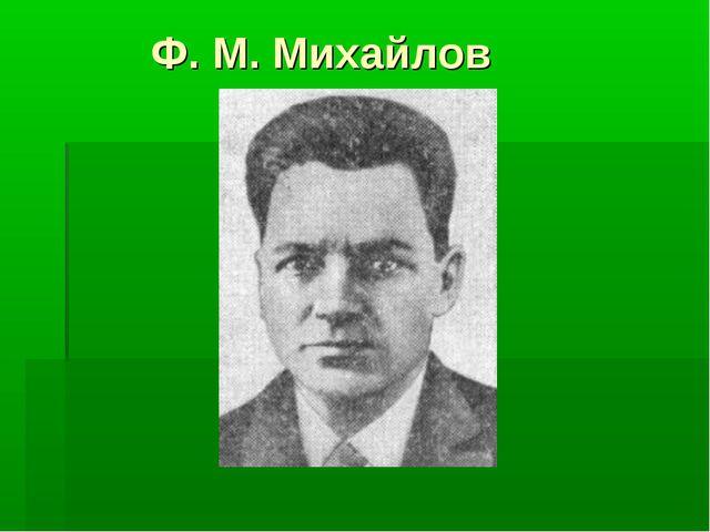 Ф. М. Михайлов