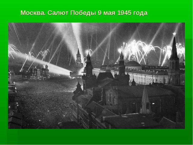 Москва. Салют Победы 9 мая 1945 года