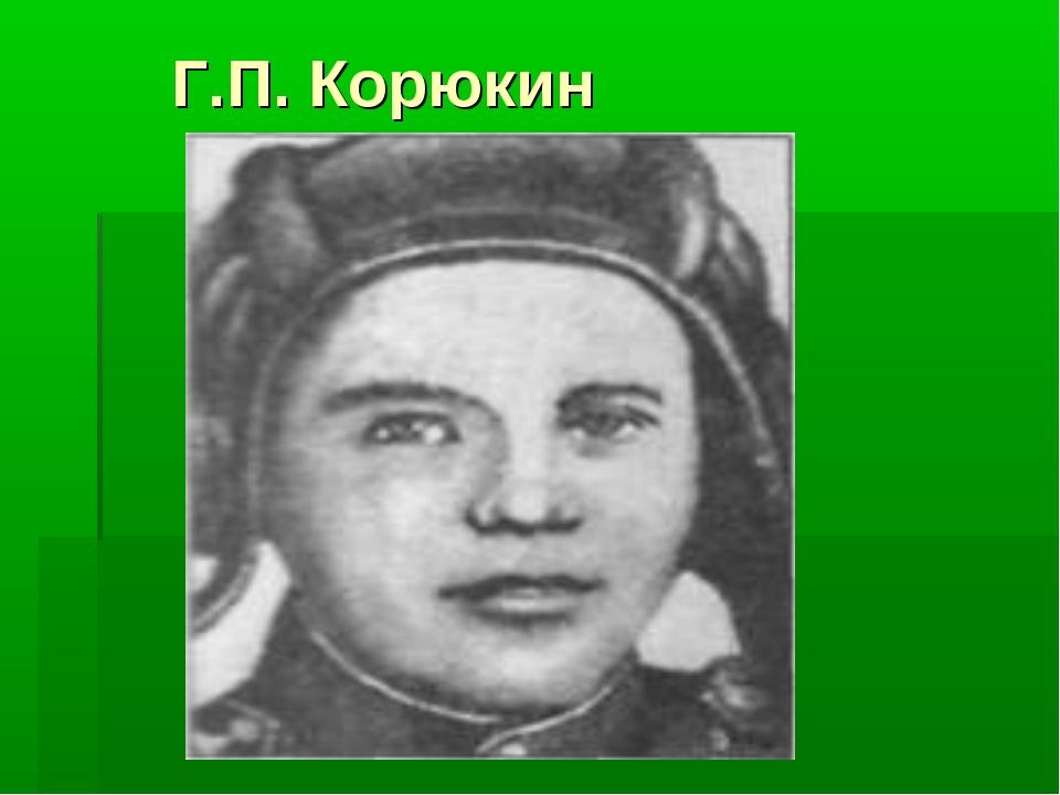 Г.П. Корюкин
