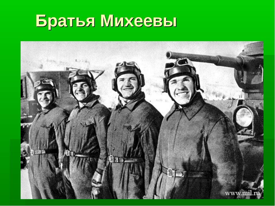 Братья Михеевы