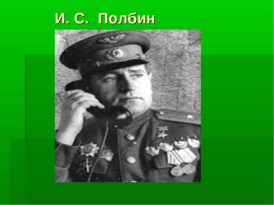 И. С. Полбин